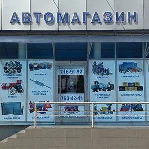 Автомагазины Безенчука