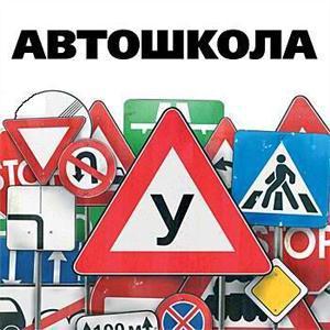 Автошколы Безенчука