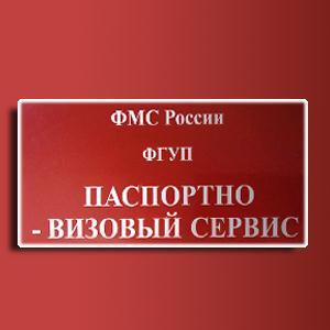 Паспортно-визовые службы Безенчука
