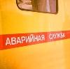 Аварийные службы в Безенчуке