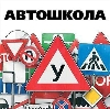 Автошколы в Безенчуке