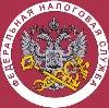 Налоговые инспекции, службы в Безенчуке