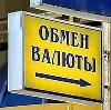 Обмен валют в Безенчуке