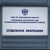 Отделения полиции в Безенчуке