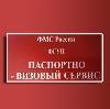 Паспортно-визовые службы в Безенчуке