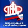 Пенсионные фонды в Безенчуке