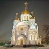 Религиозные учреждения в Безенчуке