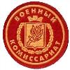 Военкоматы, комиссариаты в Безенчуке