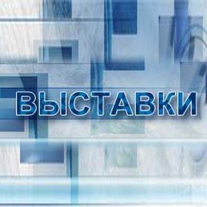 Выставки Безенчука