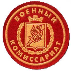 Военкоматы, комиссариаты Безенчука